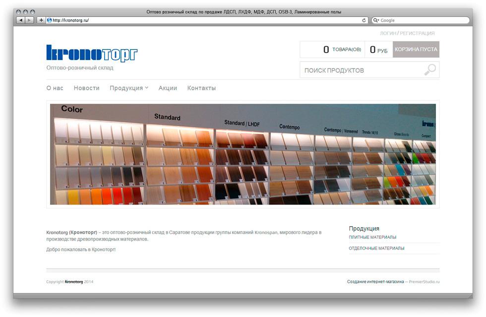 Создание интернет-магазина Кроноторг